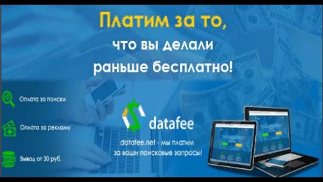 заработок с datafee