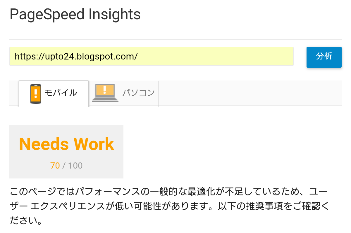 Bloggerブログの些細な日常のPageSpeed Insightsでのモバイルの七十得点