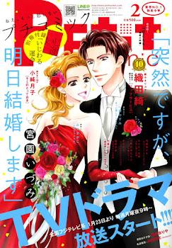 Totsuzen desu ga, Ashita Kekkon Shimasu de Izumi Miyazono