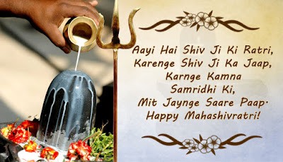 Cool Shivratri sms wishes for family & friends