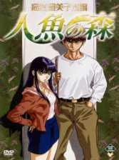 Takahashi Rumiko Gekijou: Ningyo No Mori – Todos os Episódios Online