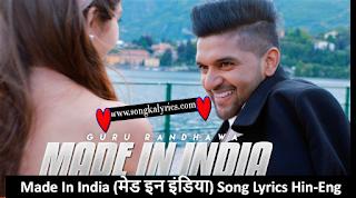 made-in-india-guru-randhawa-song-lyrics-hin-eng-2018