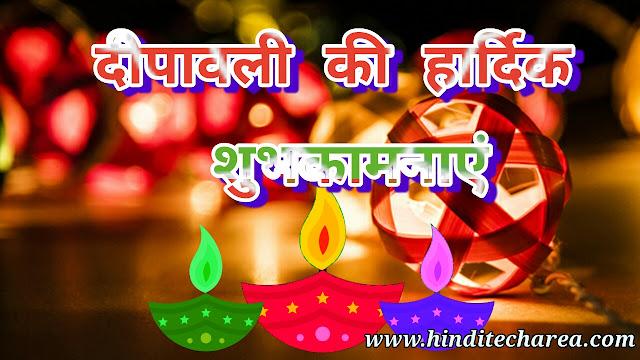 Latest happy Diwali wishes 2021| best wishes diwali