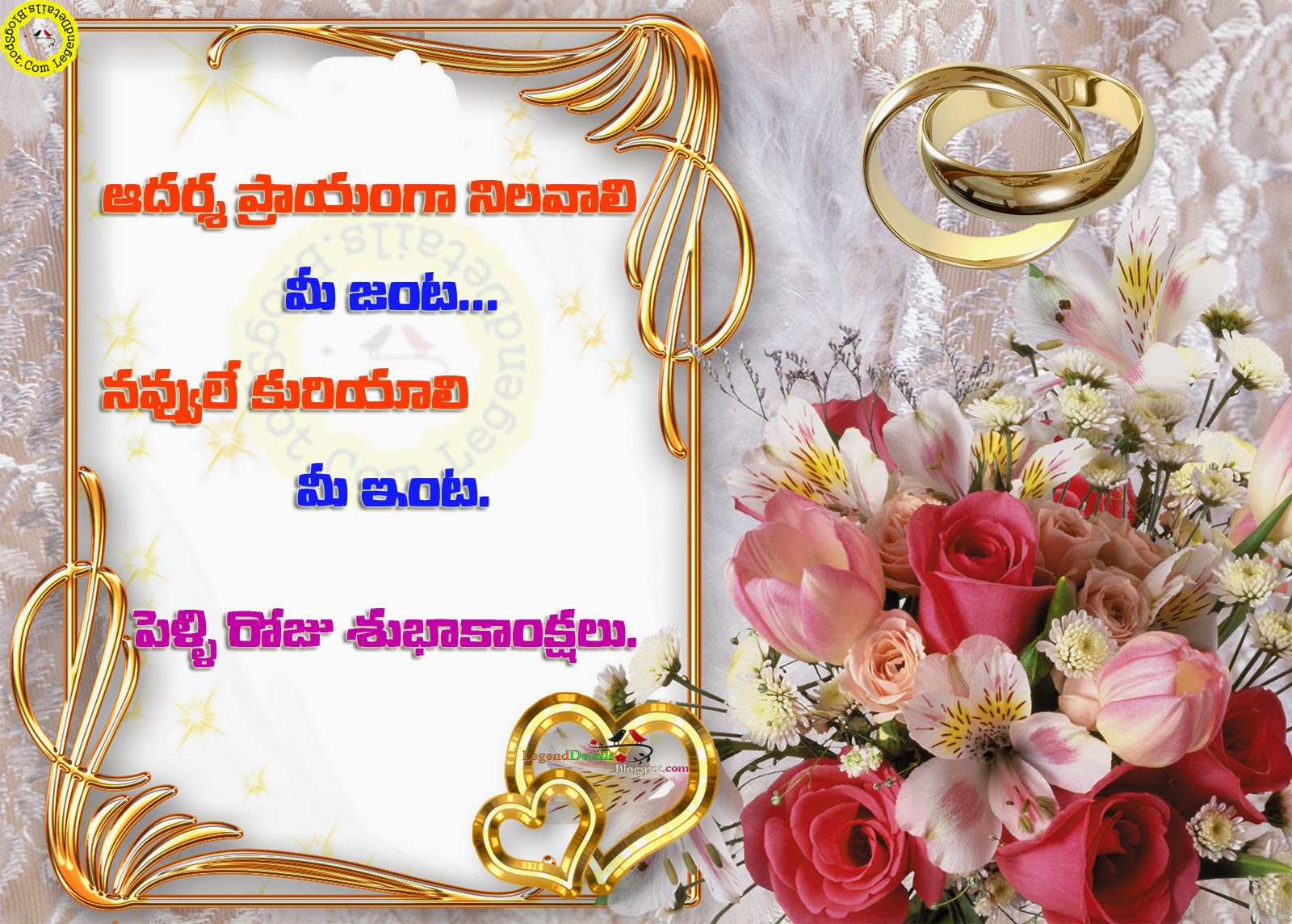 Best telugu marriage anniversary greetings wedding wishes sms best telugu marriage anniversary greetings wishes sms kristyandbryce Gallery
