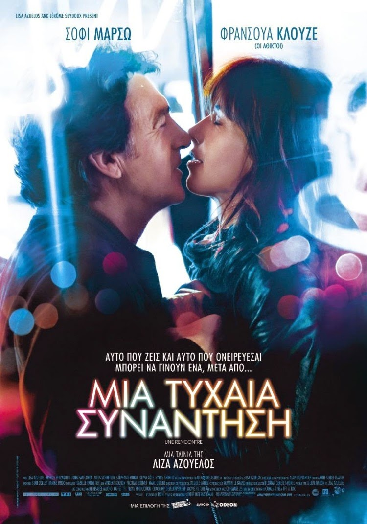 Quantum Love / Une Rencontre 2014 ταινιες online seires oipeirates greek subs