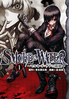 [Manga] SMOKE & WATER ~マルキ・ド・サドの孫娘~ 第01巻 [Smoke & Water – Marquis de Sade no Magomusume Vol 01], manga, download, free