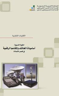 أساسيات الهاتف والمقاسم الرقمية pdf