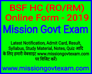 BSF online form 2019