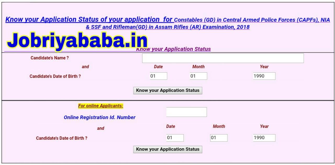 SSC GD Constable Admit Card 2018 - 2019 Download - Jobriya Baba