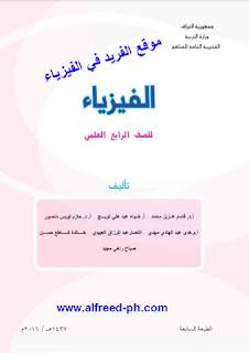 تحميل كتاب الفيزياء للصف الرابع العلمي pdf ، العراق