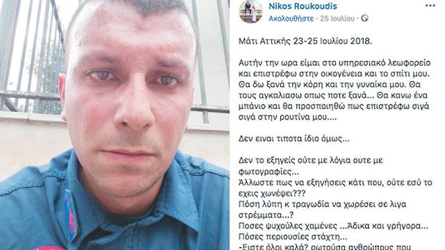 ΝΤΡΟΠΗ ΣΟΥ ΑΡΧΗΓΕ! Φωτιά στο Μάτι: 100 ευρώ πρόστιμο στον πυροσβέστη-σύμβολο γιατί δάκρυσε στην τραγωδία