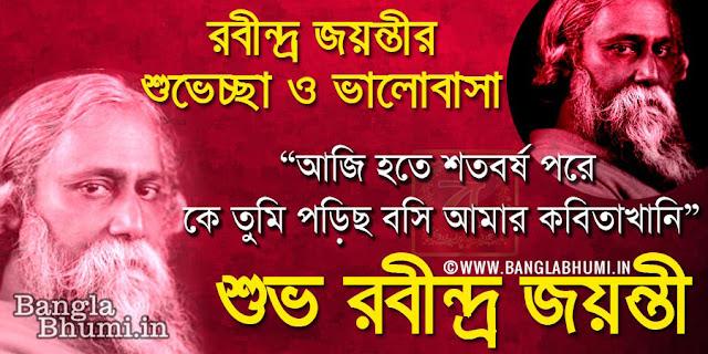 Rabindranath Tagore Jayanti Bengali Wishes Wallpaper