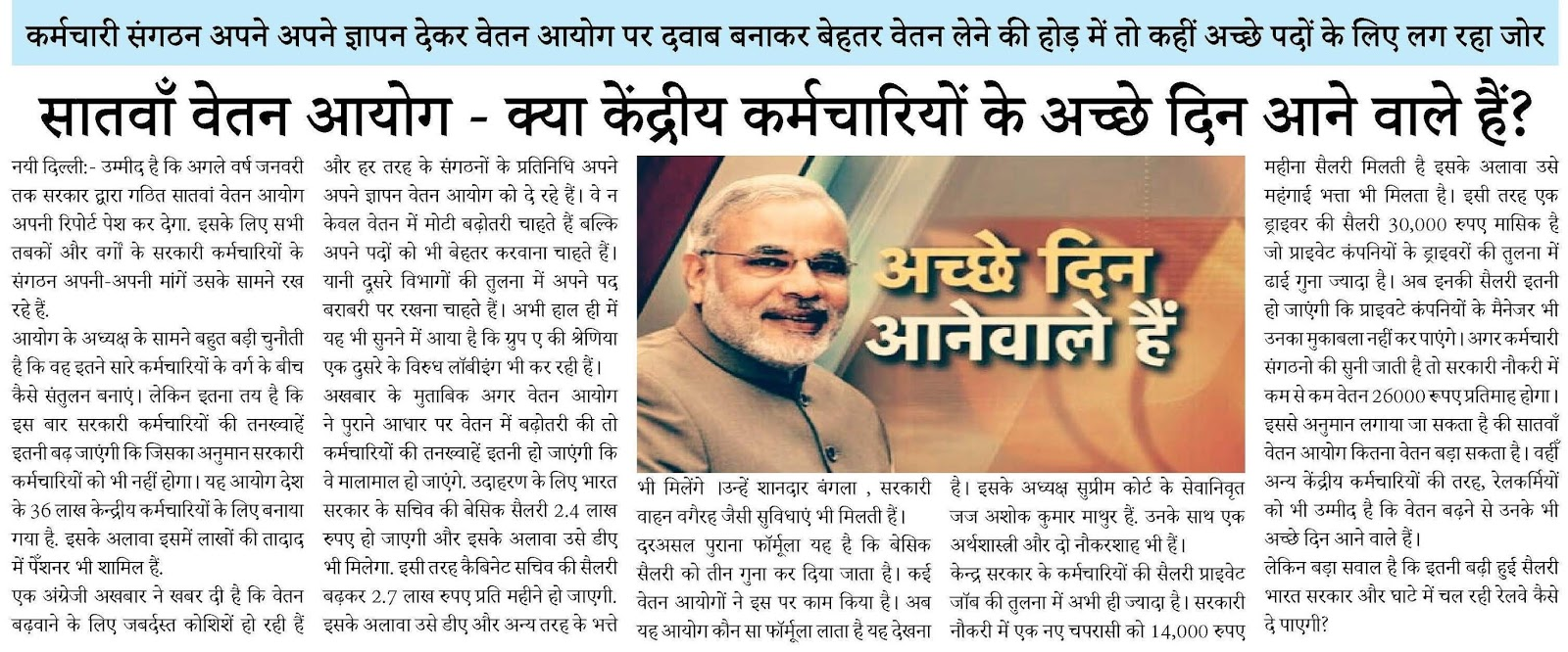central government employees news in hindi - india news