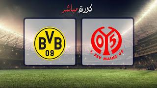 مشاهدة مباراة بوروسيا دورتموند وماينز 05 بث مباشر 13-04-2019 الدوري الالماني