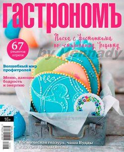 Читать онлайн журнал<br>Гастрономъ (№4 апрель 2018)<br>или скачать журнал бесплатно