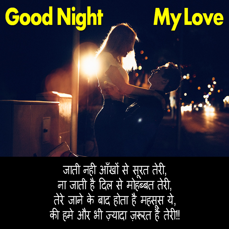 Good Night Images Hindi Shayari Girlfriend Boyfriend