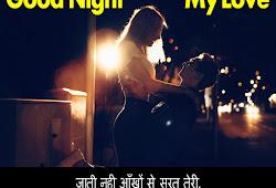 Inspirational Good Night Love Shayari Image 123gettyimages