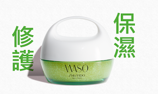 Shiseido資生堂 柚子柑橘晚安凍膜體驗包