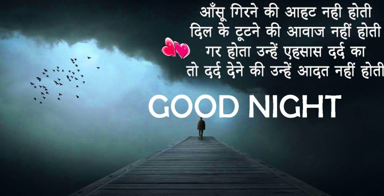 Heart Touching Hindi Good Night Quotes