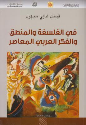 في الفلسفة والمنطق والفكر العربي المعاصر pdf فيصل غازي مجهول