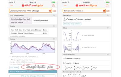 تطبيق-WolframAlpha-ولفريم-ألفا