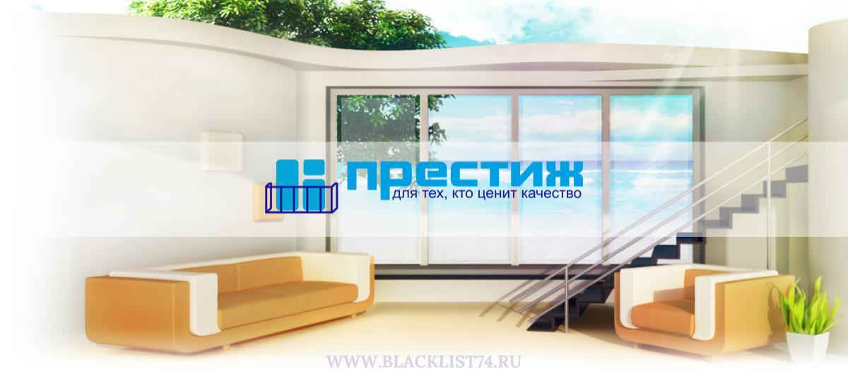 ООО «Престиж», г. Челябинск— пластиковые окна «Престиж»