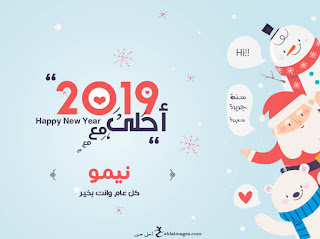 2019 احلى مع نيمو