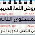 نماذج الفرض الكتابي الثاني في مادة اللغة العربية الخاصة بالدورة الأولى / الأسدس الأول 1 لمستوى السنة الثانية ابتدائي