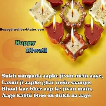 Diwali Messages in Hindi