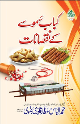 Download: Kabab Samosey k Nuqsanat pdf in Urdu