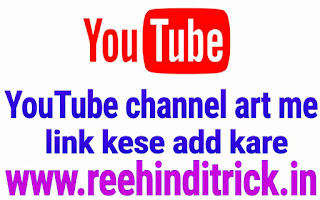 YouTube channel art me link kaise add kare 1