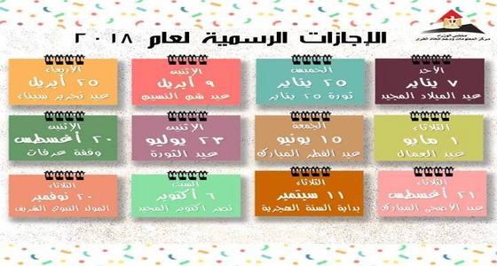 إجازة ثورة 30 يونيو
