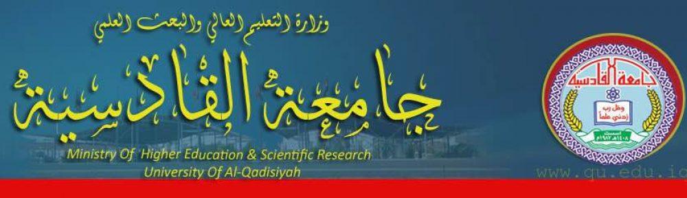 وظائف شاغرة في جامعة القادسية لمدة 20 يوما من تاريخ الأعلان