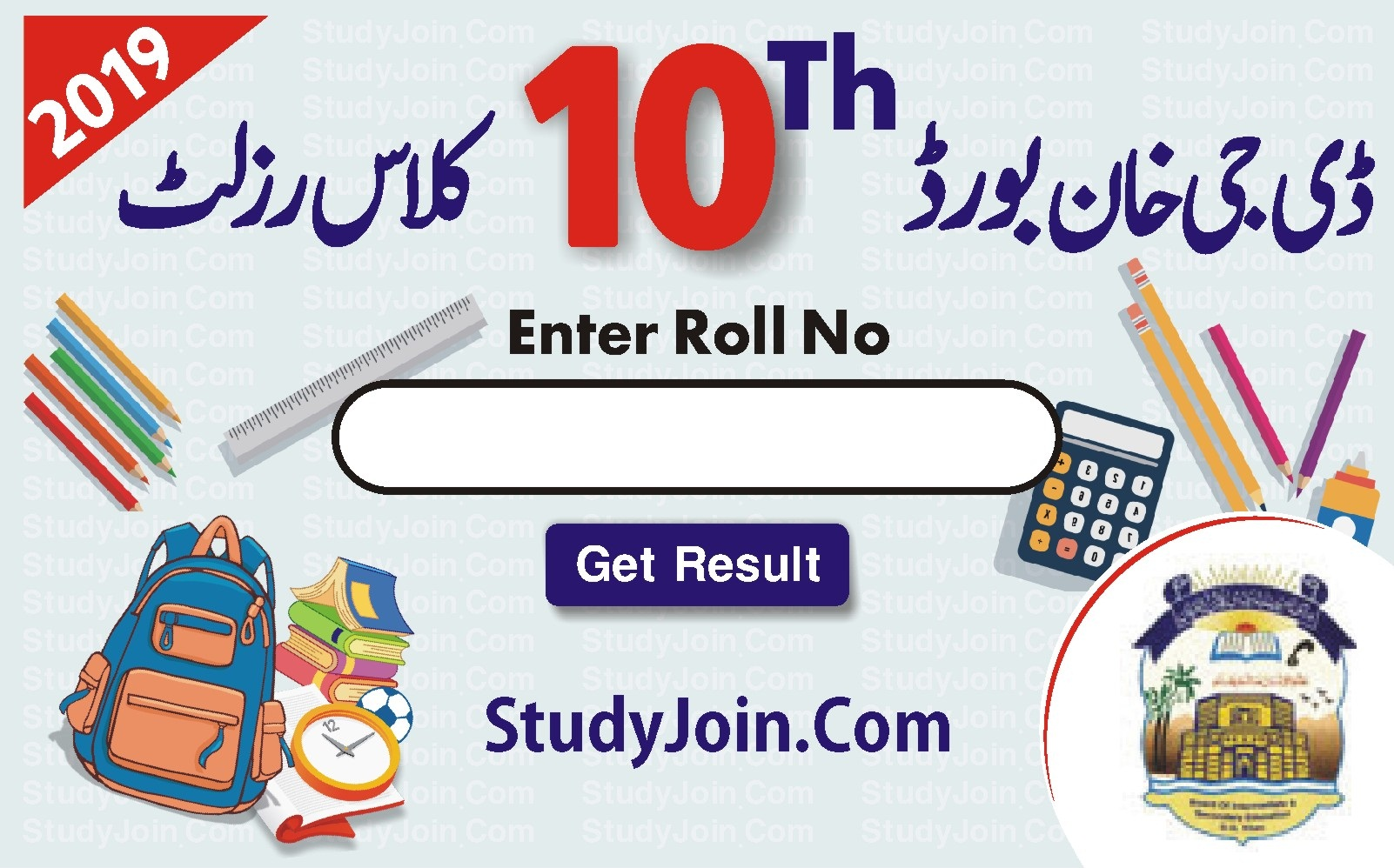 10 class result 2019 dg khan board, bise dg khan 10th result 2019, dg khan board 10th result 2019, bise dg khan 10th class result 2019, bise dg khan 10th result 2019 date, bise dg khan matric result 2019, dg khan board 10th result 2019, bise dg khan 10th result 2019, bise dg khan 10th result 2019 date.
