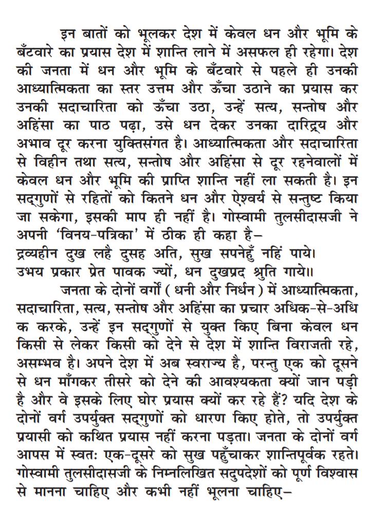 गीता अध्याय 6 चित्र 9