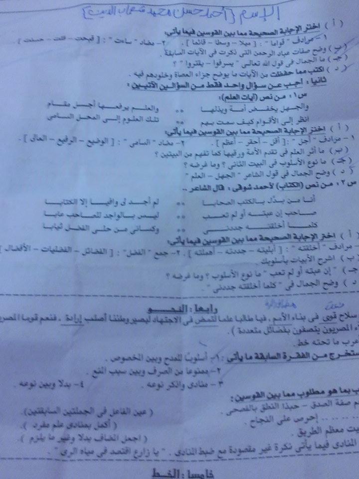 تجميع امتحانات اللغة العربية والدين للصف الثالث الاعدادي ترم أول.. محافظات 2019  2