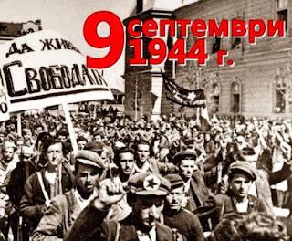 септември 1944