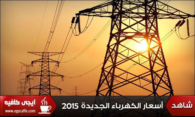 اسعار الكهرباء الجديدة