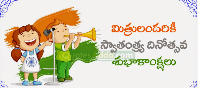 15 August Independence Day Telugu Whatsapp Images