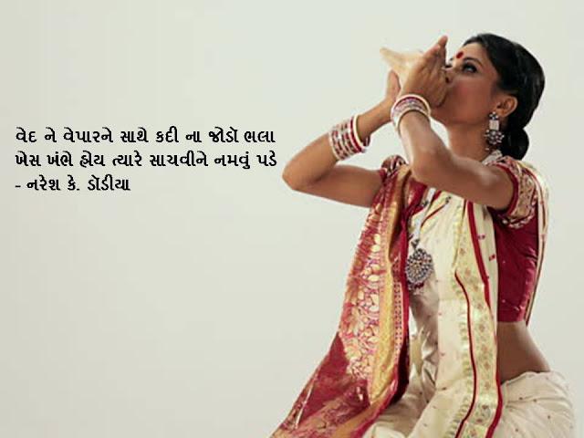 वेद ने वेपारने साथे कदी ना जोडॉ भला Gujarati Sher By Naresh K. Dodia