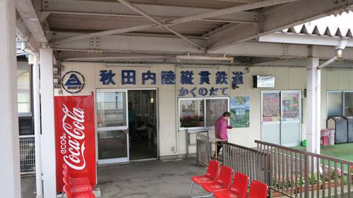 Akita Nairiku Jukan Railway, Kakunodate