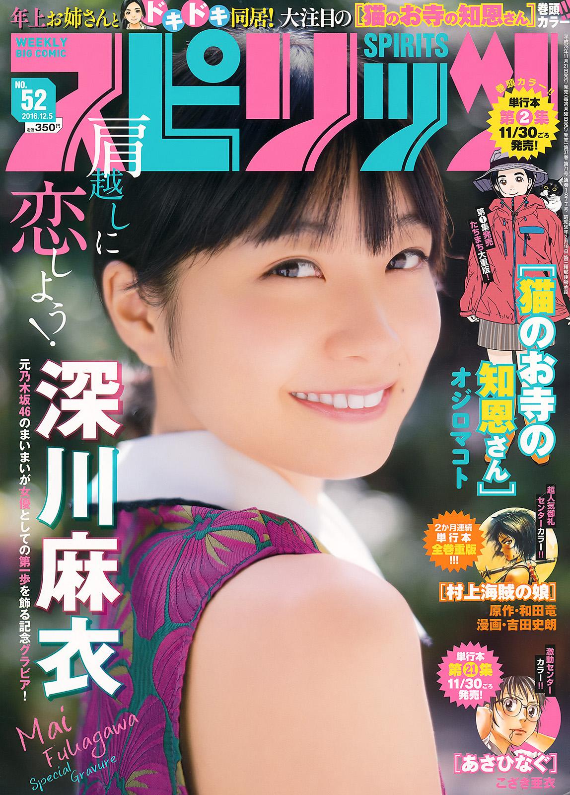 Fukagawa Mai 深川麻衣 Nogizaka46, Big Comic Spirits 2016.12.05 No.52 (週刊スピリッツ 2016年52号)