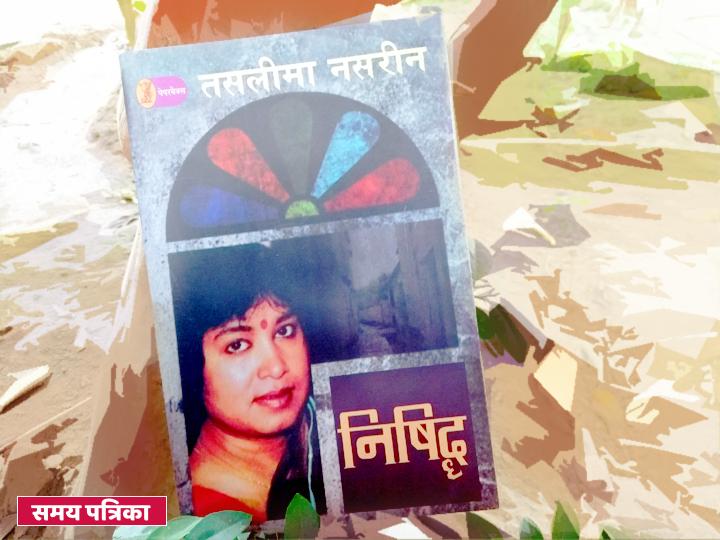 nishidh-taslima-nasreen-book