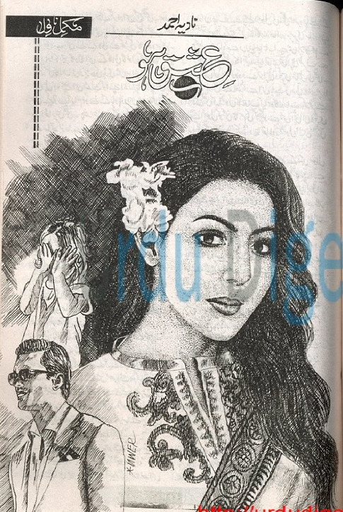 Ishq Ho by Nadia Ahmed After Marriage Novel Online