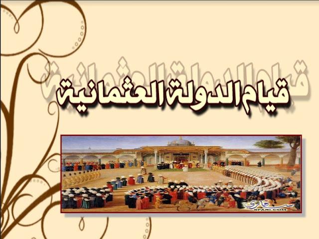 حل درس الدولة العثمانية والوطن العربي للصف التاسع