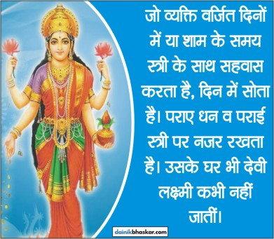 माँ लक्ष्मी की कृपा पाने के सरल उपाय-9