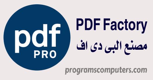 برنامج صناعة ملفات البى دى اف pdfFactory 6.03 بإمكانيات رائعة PDF+Factory.png