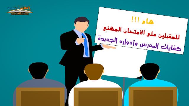 هام !!! للمقبلين على الامتحان المهني : كفايات المدرس وأدواره الجديدة