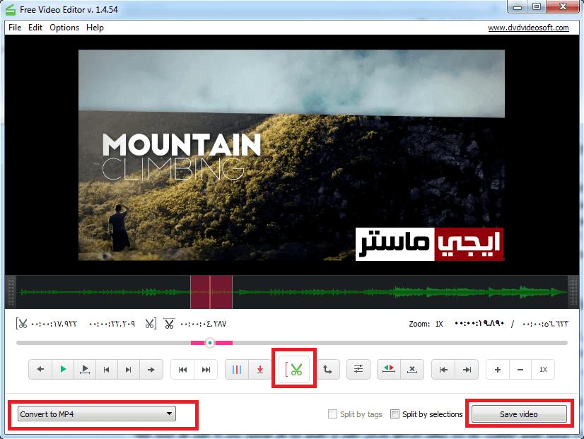 شرح كيفية حذف مقطع من الفيديو