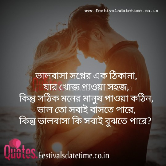 Bangla Instagram Love Shayari Status Free Download and share